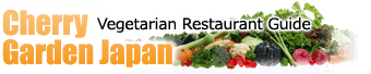 vegitarian restrant guide Cherry Garden Japan