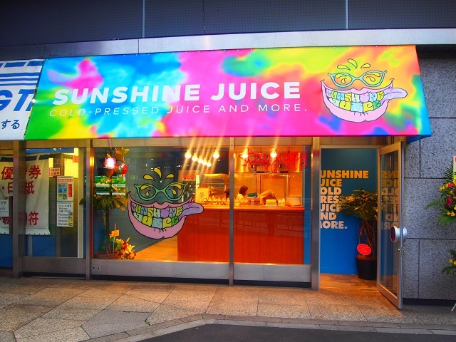 SUNSHINE JUICE SHINBASHI (juice stand)